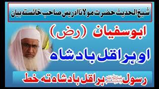 Pashto Bayan | Hazrat Mulana Sheikh Idrees | Pashto New Bayan