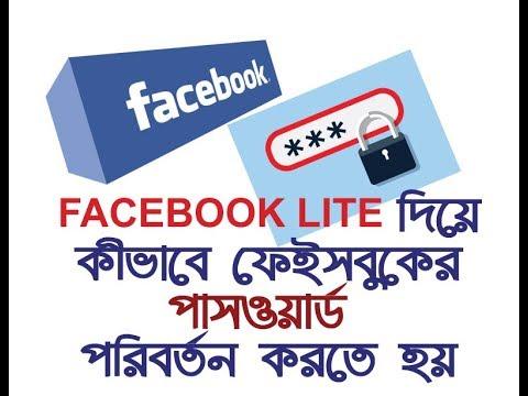 ফেইসবুকের পাসওয়ার্ড পরিবর্তন How to change Facebook account password by Facebook lite