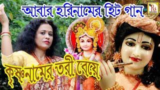শিখা দাসের আবার হিট গান || KRISHNA NAMER TORI || SIKHA DAS || RS MUSIC