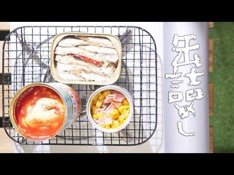 缶詰だけでらくらく3品!らくちんキャンプ飯【料理レシピはParty Kitchen🎉】