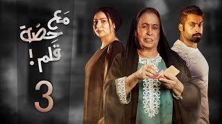مسلسل مع حصة قلم- الحلقة 3 (الحلقة كاملة) | رمضان 2018