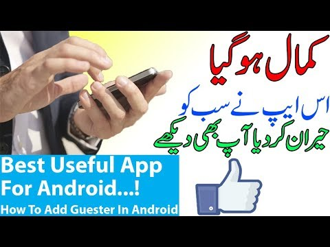 Best Latest App For Android In Urdu 2018 (Useful App For Android)