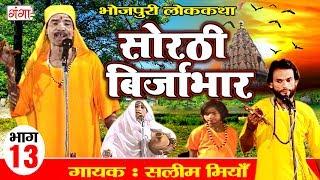 सोरठी बिर्जाभार (भाग-13)   Bhojpuri Nautanki   Bhojpuri Lokkatha   Nautanki Nach Programme