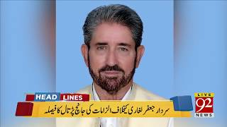 92 News Headlines 09:00 PM - 16 March 2018 - 92NewsHDPlus