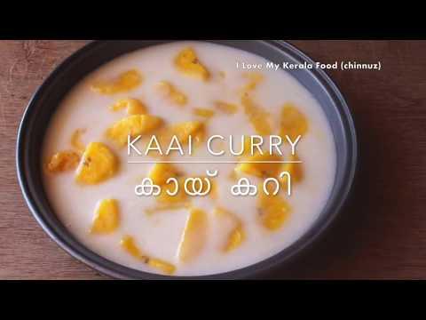 Malabar Kaai Curry / Easy Ethappazham Stew For Idiyappam,Pathiri- chinnuz' I Love My Kerala Food