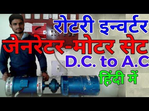 MOTOR GENERATOR SET MG set in hindi रोटरी इंवर्टर