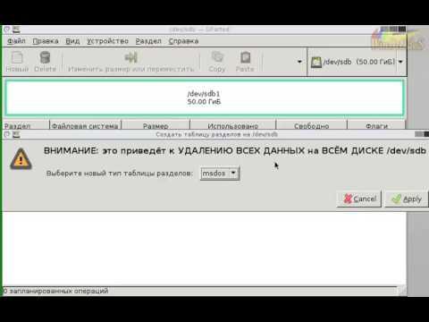 GParted LiveCD - работа с жёстким диском