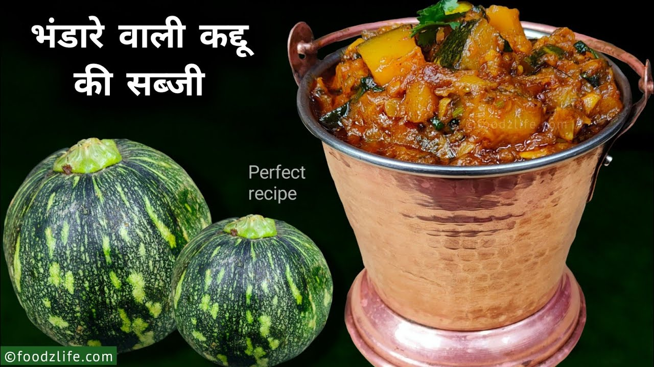 Download भंडारे वाली कद्दू की सब्जी परफेक्ट रेसिपी | Bhandare wali kaddu ki sabzi | Navratri sabji MP3 Gratis