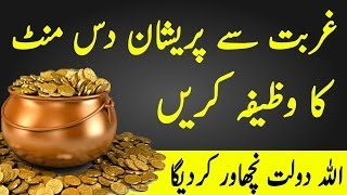 Daulat Ki Barish Ka Wazifa | Paisa He Paisa Aye Ga | The Urdu Teacher