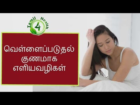 வெள்ளைபடுதல் குணமாக இயற்கை வழிகள் leucorrhea remedy tamil