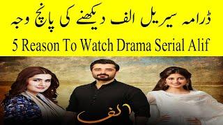 5 Reason You Must Watch Drama Serial Alif - Alif Drama Episode 1 - Alif Drama Cast - Alif Teaser