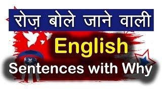 रोज़ बोले जाने वाली इंग्लिश Daily English speaking practice through Hindi   Daily Sentences with Why