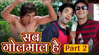 सब गोलमाल है | Best Comedy Scenes Movie Golmaal & Golmaal Returns Part 2 | Ajay Devgn - Paresh Rawal