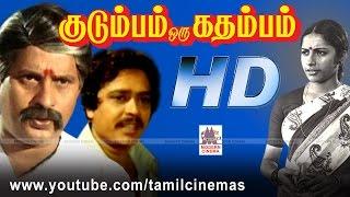 Kudumbam oru Kathambam Movie குடும்பம் ஒரு கதம்பம் S.Ve.சேகர்  விசு சுகாசினி நடித்த நகைச்சுவை படம்