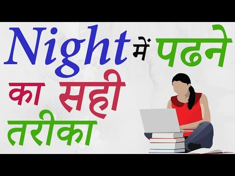 How To Study All Night Before An Exam In Hindi ✔