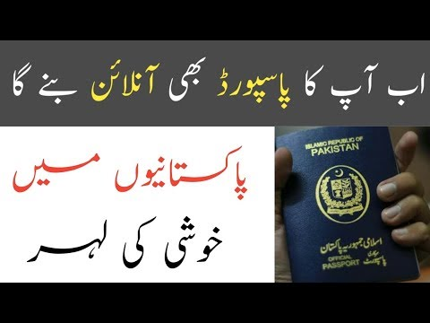 Renew Passport Online In Pakistan