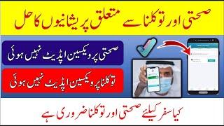 Vaccine status not showing in tawakalna and Sehatty | Shatty application showing error | Saudi Info