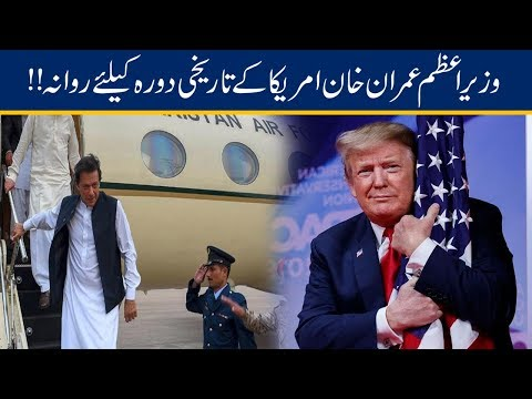 Xxx Mp4 PM Imran Khan Leaves For US On Four Day Visit 3gp Sex
