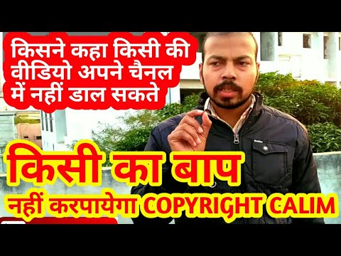 How to avoid copyright strike on YouTube in hindi