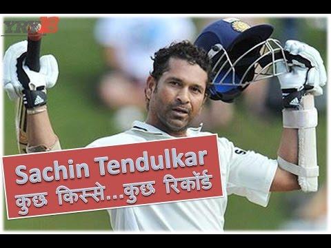 Sachin Tendulkar के Records की पूरी कहानी | India Cricket | YRY18 | Hindi
