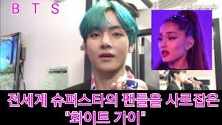 [BTS] 방탄소년단 뷔,  전세계 슈퍼스타의 팬들을 사로잡은