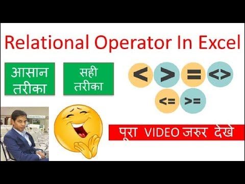 Relational Operators Example In Excel In Hindi || By Excel Classes