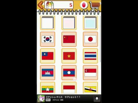 Coloring-flags ASIA1