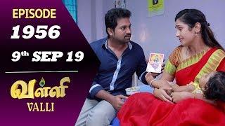 VALLI Serial   Episode 1956   9th Sep 2019   Vidhya   RajKumar   Ajai Kapoor   Saregama TVShows