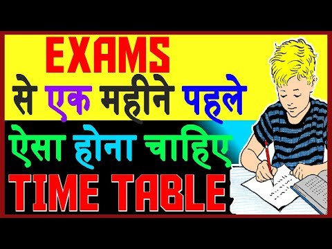 EXAMS से पहले कैसे बनाये TIME TABLE | HOW TOPPERS PREPARE THEIR TIME TABLE (MOTIVATIONAL)