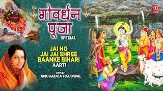 गोवेर्धन पूजा Special भजन Jai Ho Jai Jai Shree Baanke Bihari (Aarti) I ANURADHA PAUDWAL I Govardhan