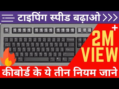 Hindi | Improve Typing Speed | Know 3 Rule