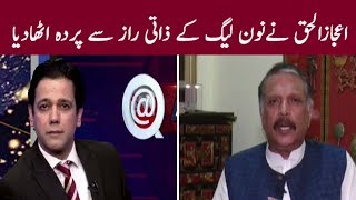 Son Of Zia Ul Haq Exposing Inside Story Of Noon League