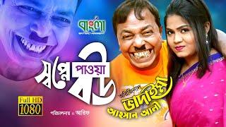 অরিজিনাল ভাদাইমা আহসান আলির - সপ্নে পাওয়া বউ | Swopne Pawya Bou | Bangla New Comedy Koutuk 2019