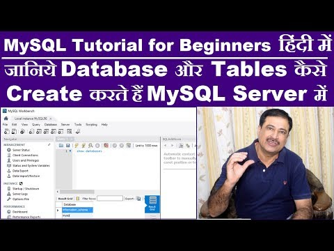 Creating Database And Tables In MySQL In Hindi