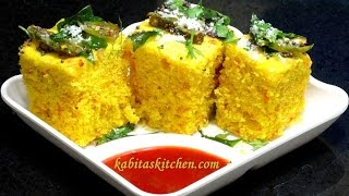 Download Dhokla Recipe | How to Make Soft and Spongy Dhokla | Khaman Dhokla | Besan Dhokla | KabitasKitchen Video
