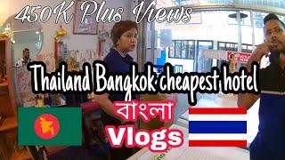 Part 36.থাইল্যান্ড ব্যাংককে সস্তায় হোটেল We find best cheap hotel in Bangkok sukumvit🇹🇭🇧🇩