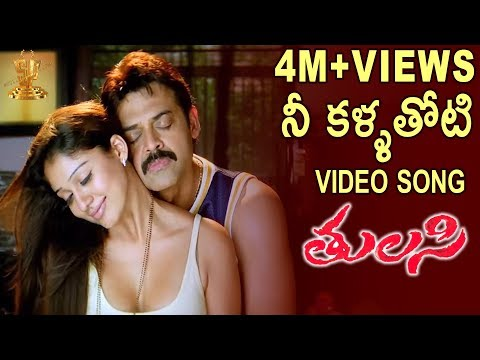 Xxx Mp4 Nee Kallathoti Full Video Song Tulasi Telugu Movie Venkatesh Nayanthara DSP 3gp Sex