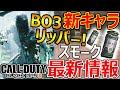 【CoD:BO4】最新情報! 新スペシャリストがBO3最強のリッパー!『敵が透けるスモークも追加!?』【実況者ジャンヌ】