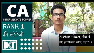 AIR 1 CA Intermediate May Exam 2019  Akshat Goyal shares his strategy | DKT Toppers Stop