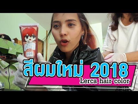 สีผมใหม่ 2018 [Lerca hair color]
