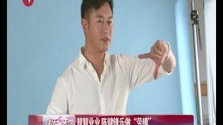 """《看看星闻》:兢兢业业  陈键锋乐做""""劳模"""" Kankan News【SMG新闻超清版】"""