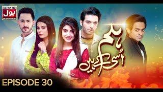 Hum Usi Kay Hain Episode 30 | Pakistani Drama Soap | 22 January 2019 | BOL Entertainment