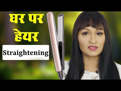 Hair Straightening at Home (Hindi)