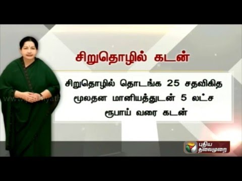 CM Jayalalithaa announces Rs 5000 loan for small business owners