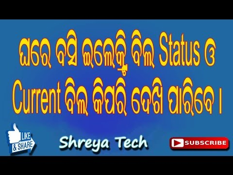 How to check current electric bill odia