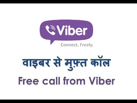 How to make a free call on Viber? Viber se muft call. Hindi Video by Kya Kaise