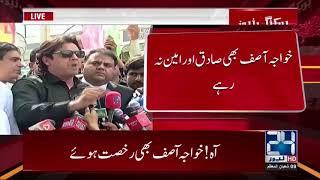 خواجہ آصف کی تاحیات نااہلی، پی ٹی آئی لیڈرز کی میڈیا سے گفتگو