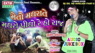 New Gujarati Song | Meto Madhrate Madhro Pidho Re | JIGNESH KAVIRAJ | DJ Dil No Kheladi Part 3