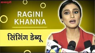 TV Actress 'Ragini Khanna' at the launch of song 'Mujhse Pyaar Karte Ho'