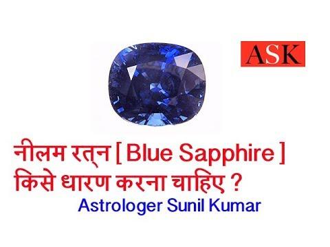 Neelam Gemstone [blue sapphire] who should wear / नीलम रत्न किसे और कैसे धारण करना चाहिए ?